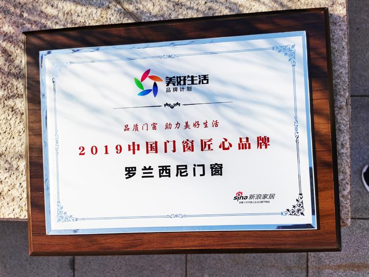 喜讯丨贺罗兰西尼门窗荣获2019中国门窗匠心品牌30强