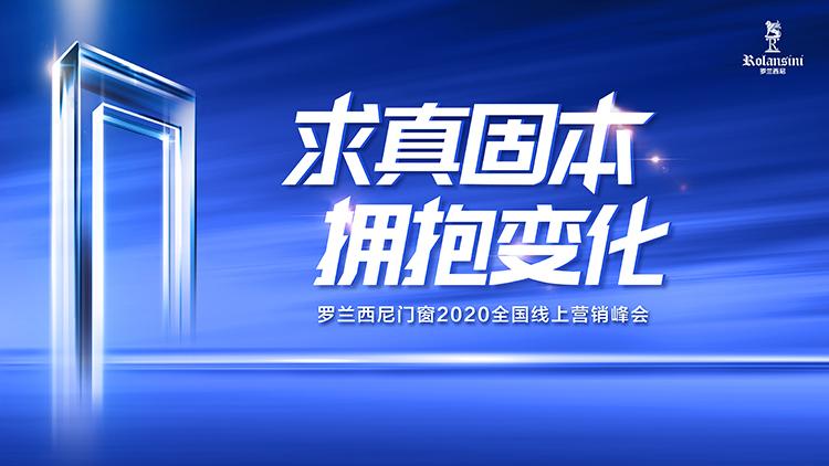 罗兰西尼门窗2020全国线上营销峰会即将启幕