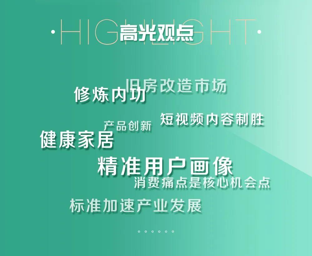 """家居少数湃丨罗兰西尼董事长熊志斌在线发声,""""深蹲""""后的家居企业""""起跳""""姿势"""