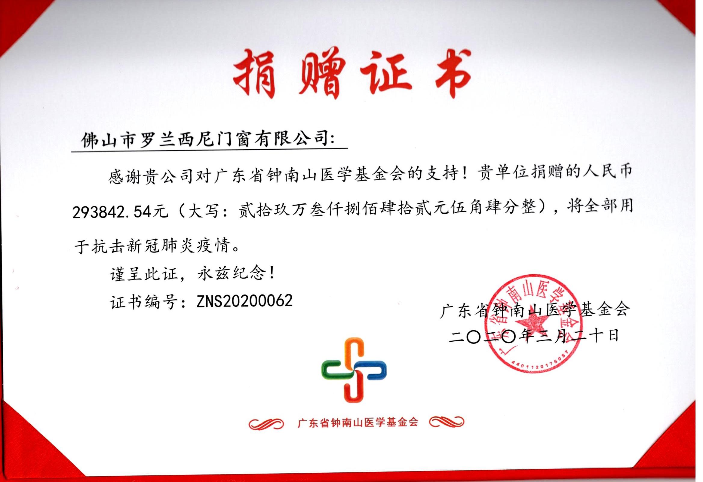 罗兰西尼被钟南山医学基金会授予抗击新冠肺炎疫情公益爱心单位