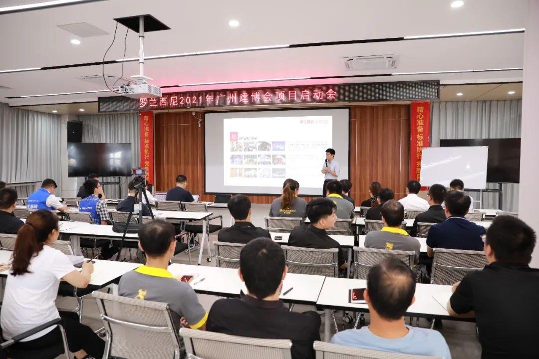罗兰西尼门窗2021年广州建博会项目启动大会