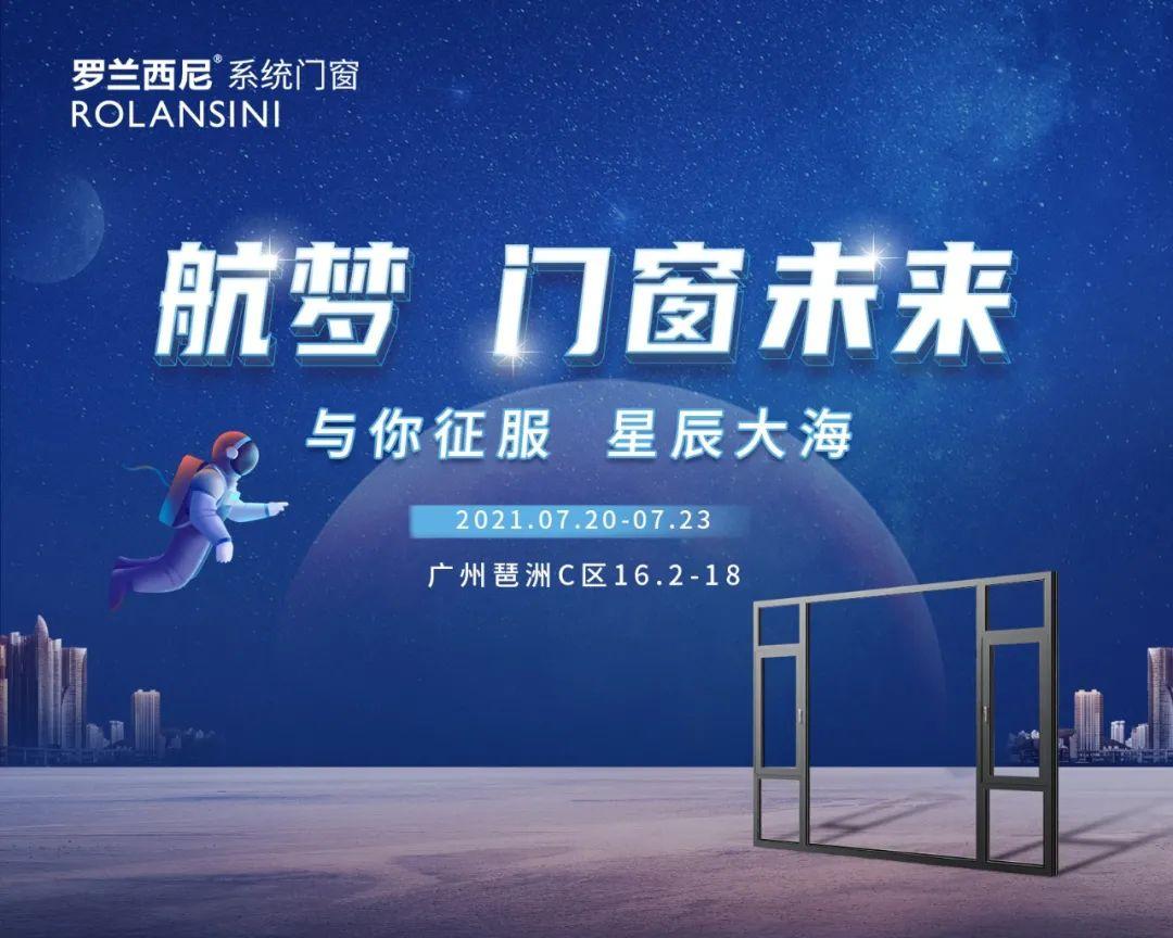 罗兰西尼广州建博会门窗展丨航梦•门窗未来设计理念