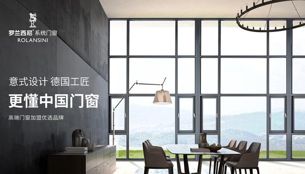 再升级!罗兰西尼门窗以多元矩阵构建新产品生态系统